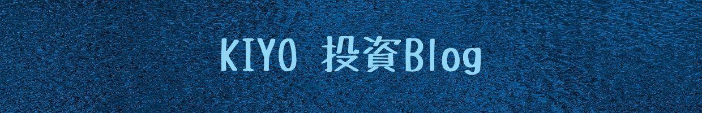 KIYO 投資Blog